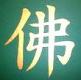 Chinesische Schriftzeichen silberglitter